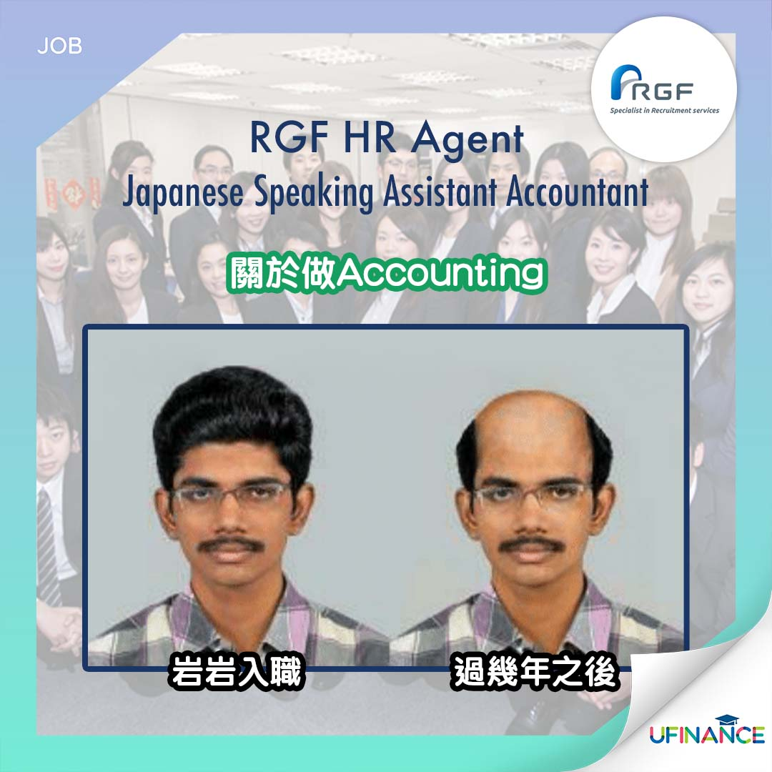 【日文人全面進場】Japanese Speaking Assistant Accountant - Accessories (Fresh graduate is welcomed)