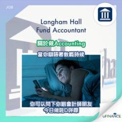 【Grad job】Langham Hall – Fund Accountant