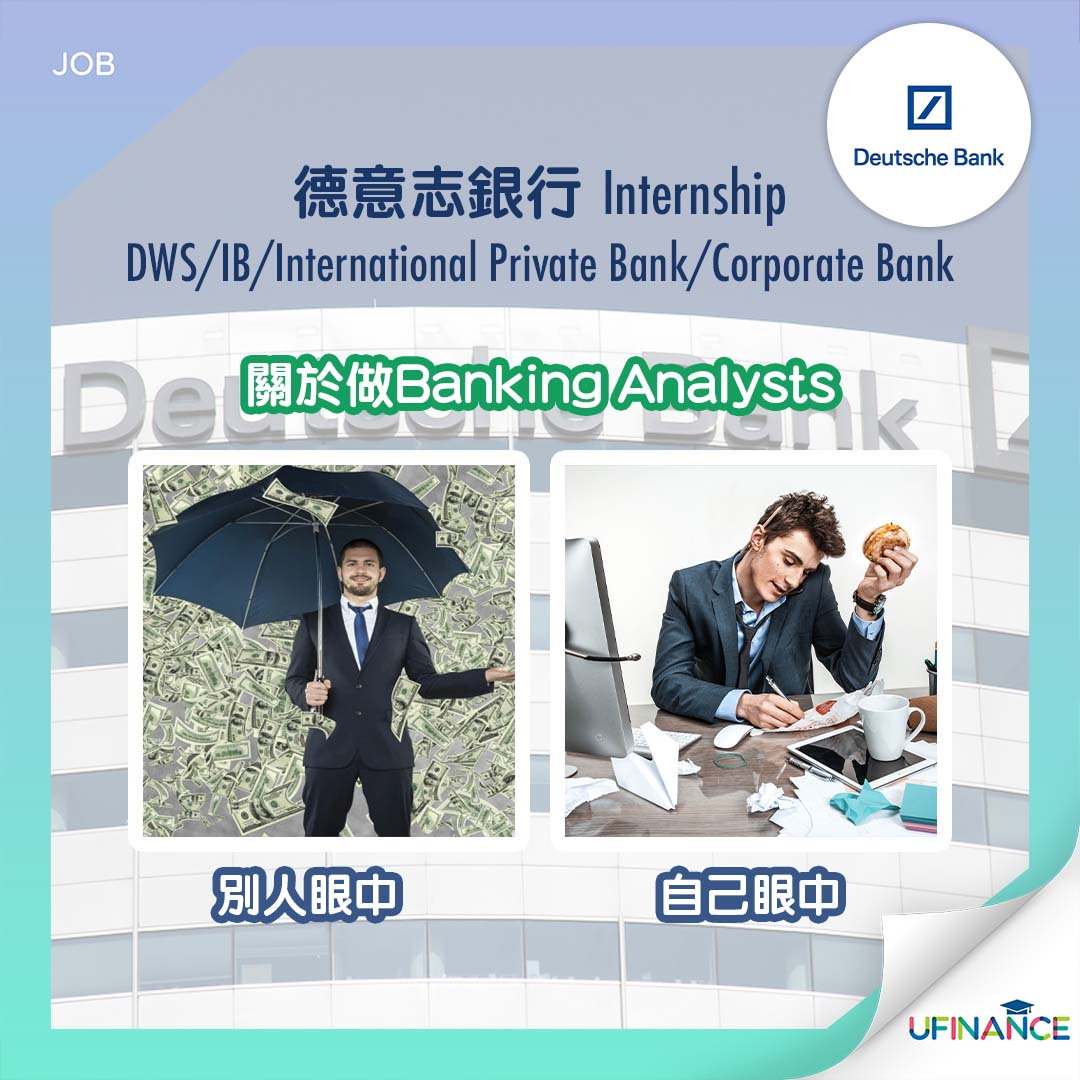 【德意志銀行Internship】DWS:IB:International Private Bank:Corporate Bank