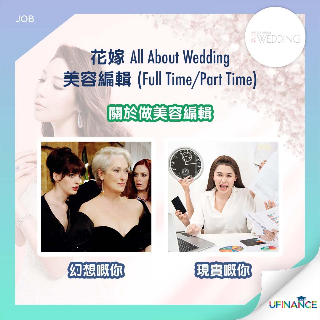 【我要做小編】《花嫁 All About Wedding》美容編輯 (Full Time/Part Time)