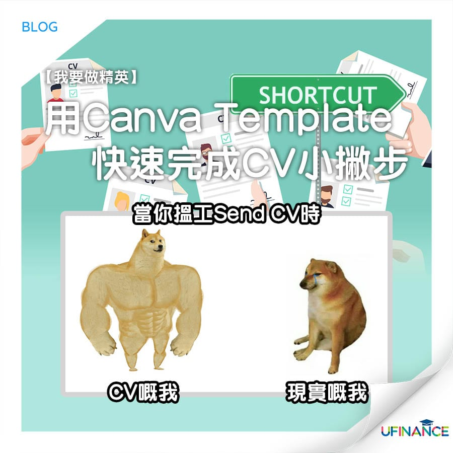 【我要做精英】用Canva template 快速完成CV 小撇步