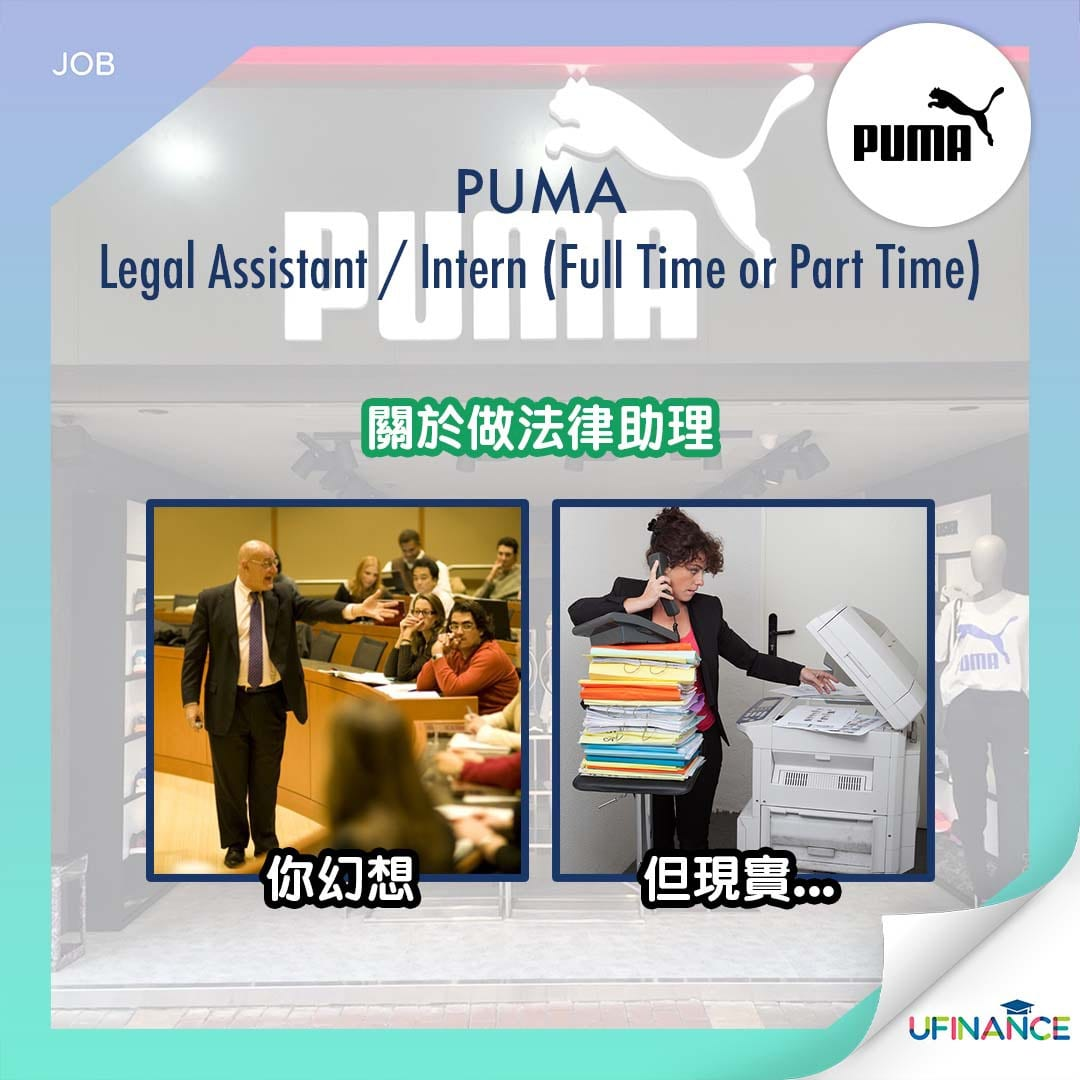 【Law友入】PUMA Legal Assistant / Intern (Full Time or Part Time)