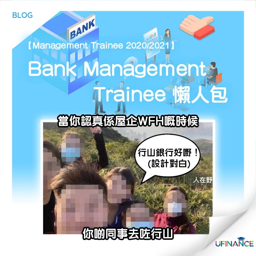 【Management Trainee 2020/2021】Bank MT 懶人包