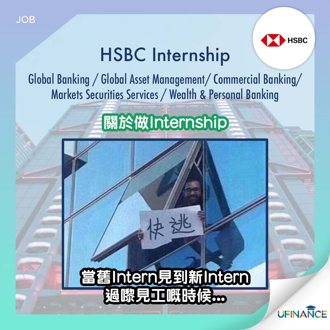 【HSBC internship】Global Banking: Markets Securities Services: Global Asset Management: Commercial Banking: Wealth & Personal Banking