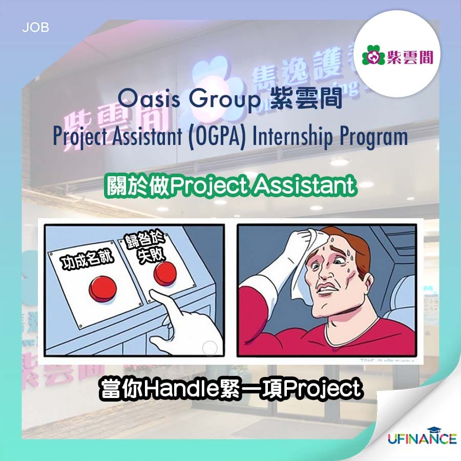 【Intern機會黎啦】Oasis Group Project Assistant (OGPA) Internship Program