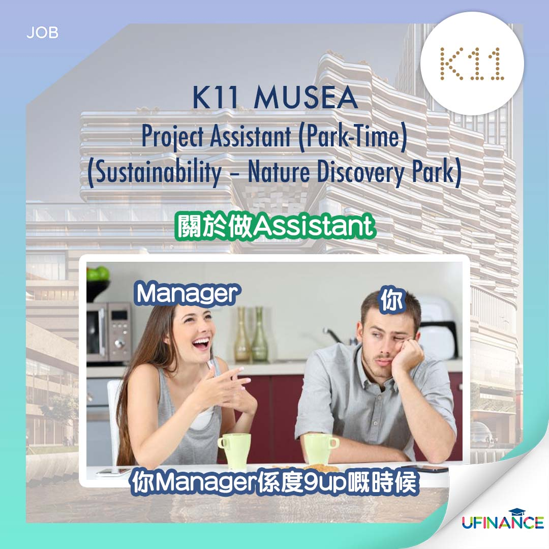 【K11 又請人】Part Time Project Assistant (Sustainability – Nature Discovery Park)