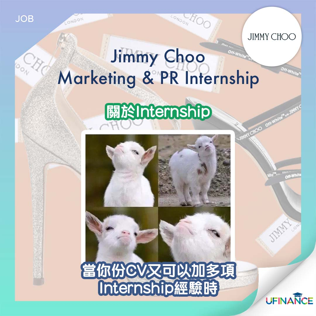 【大公司Intern】Jimmy Choo Intern - Marketing & PR