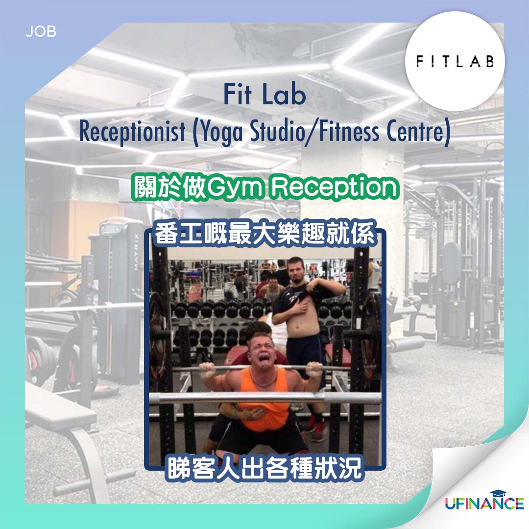 【輕鬆荀工】Fit Lab Receptionist (Yoga Studio/Fitness Centre)
