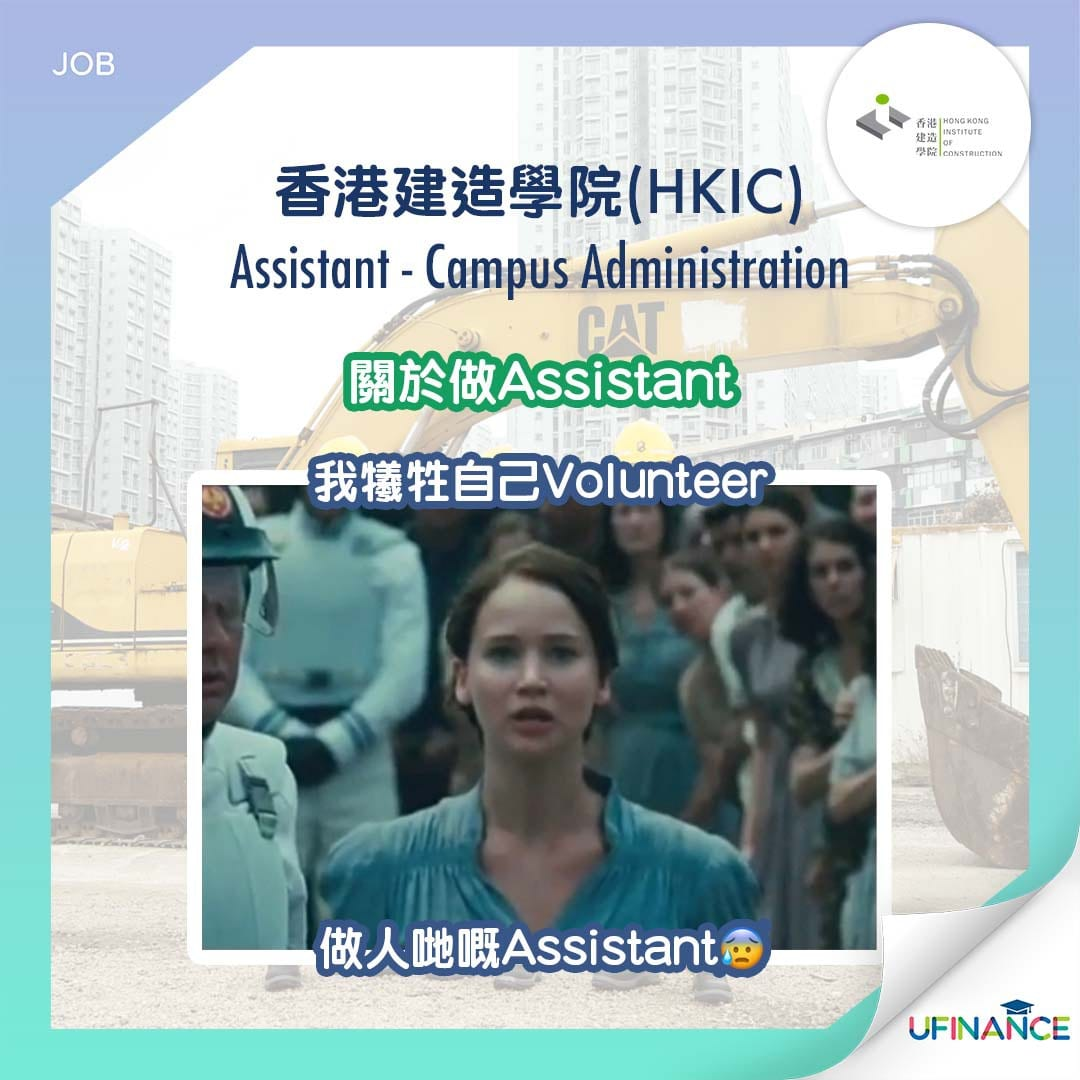 【Campus Part-time】香港建造學院 (HKIC) Assistant - Campus Administration
