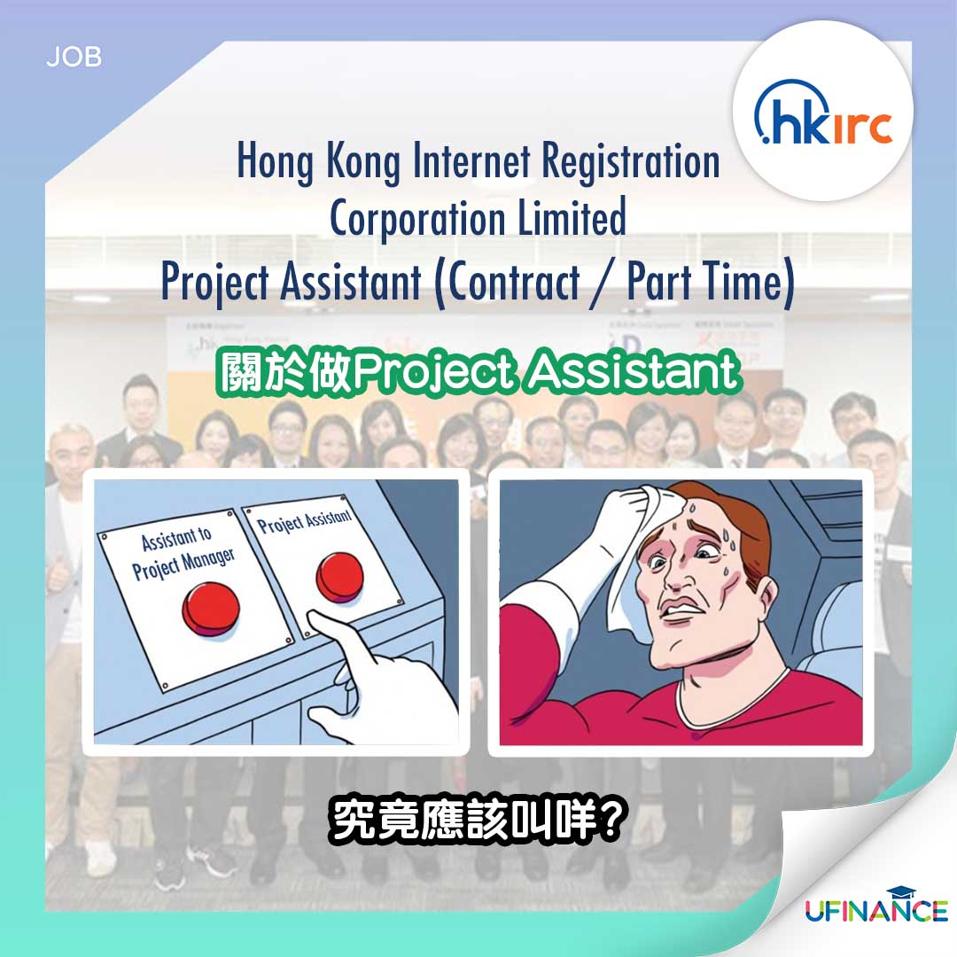 【HKIRC】Hong Kong Internet Registration Corporation Limited - Project Assistant (Contract/Part Time)
