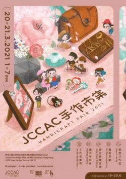 【文娛活動系列】3月尾JCCAC市集 展覽 電影會 活動大集合