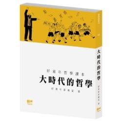 【香港文青 Starter Pack】文青愛睇散文哲學 6本書留名待睇